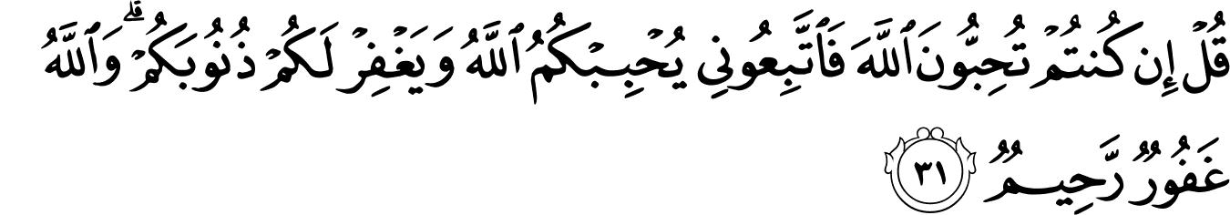 Quran 3: 31