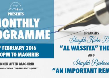 Al-Wasiyyah: The Will