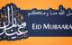 Eid 2016 Announcement