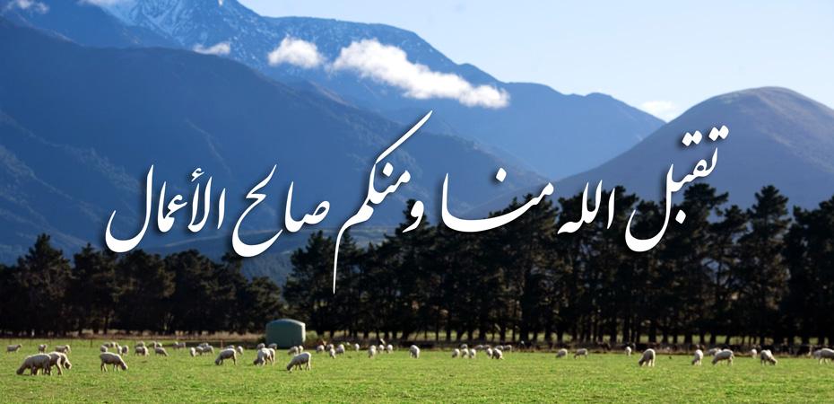 Eid-ul-Adhaa Announcement