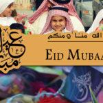 Eid-ul-Fitr 1438/2017 Announcement